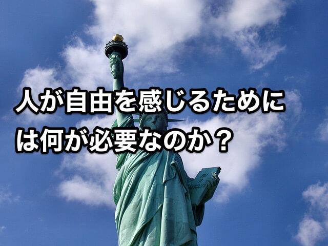 人が自由を感じるためには何が必要なのか?