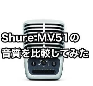 Shure MV51 の音質を比較