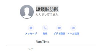 mac iphone 音声入力 単語登録