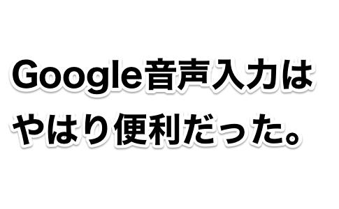 Google音声入力はやはり便利だった。