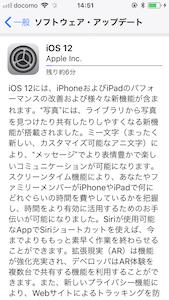 iPhone5s ios12 アップデート