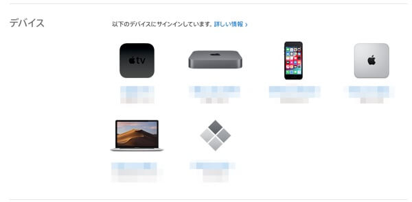 apple 製品登録 解除