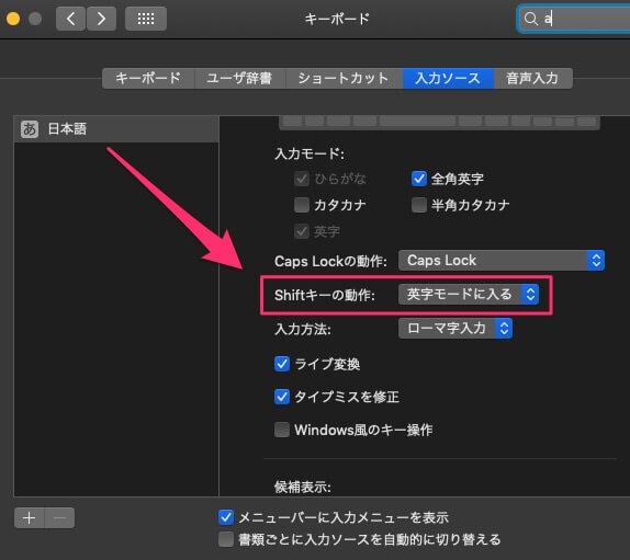 mac 日本語 英語に変換