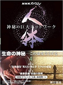 『NHKスペシャル 人体 4』