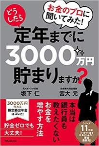 定年までに3000万円貯まりますか?