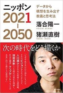 ニッポン2021−2050