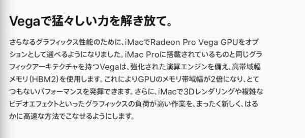 iMac 2019 2017 比較