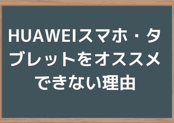 HUAWEIスマホ・タブレットをオススメできない理由【Googleのサービスを利用できなくなるかも】