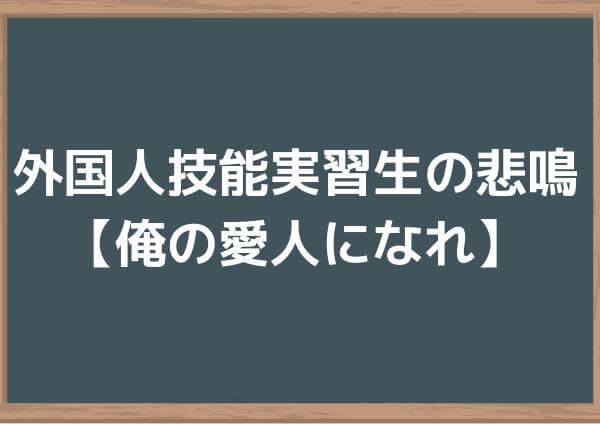 外国人技能実習生の悲鳴【俺の愛人になれ】