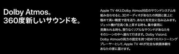 Apple TVでDolby Atmosを楽しむために必要な音響機器