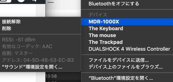 MacのBluetoothのコーデックを確認する方法