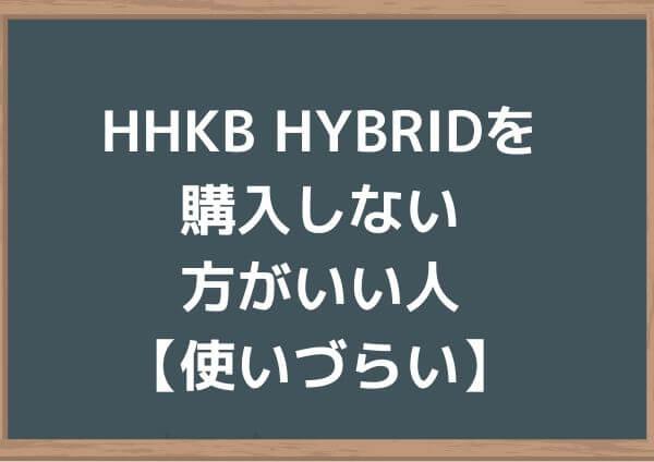 HHKB Professional HYBRIDを買わない方がいい人【使いづらい】