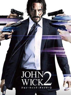 キアヌ・リーブス主演のジョン・ウィック1&2を観た