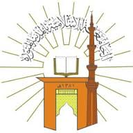 الجامعة الإسلامية تعلن وظائف قانونية وفي مجال المحاسبة للرجال