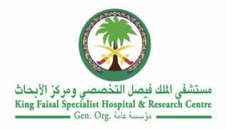 نتيجة بحث الصور عن مستشفى الملك فيصل التخصصي