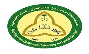 وظائف صحية وإدارية شاغرة للجنسين في جامعة الملك سعود بن عبدالعزيز للعلوم الصحية