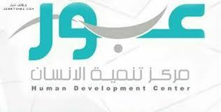 أعلنمركز تنمية الإنسان عبور عن وظائف شاغرة للجنسين في عدة مدن