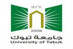 برنامج الانتساب جامعة تبوك