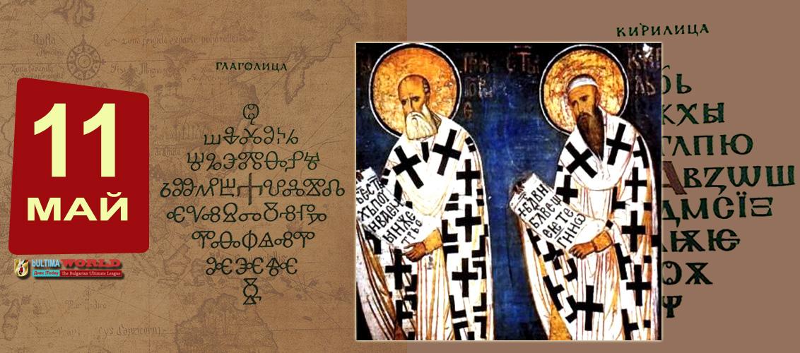 SS Cyril and Methodius