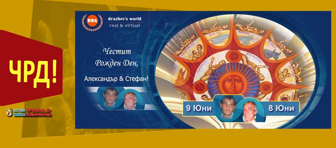 HBD. Al and Ste Drazhev