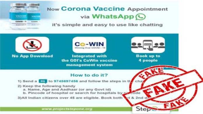 Fake SMS Regarding COVID-19 vaccine registration circulating malware in India
