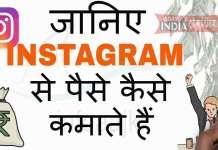 earn mony through instagram