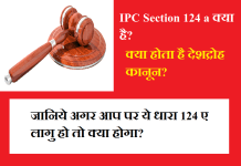 IPC Section 124 a