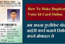 Duplicate Voter Id card Kaise Nikale