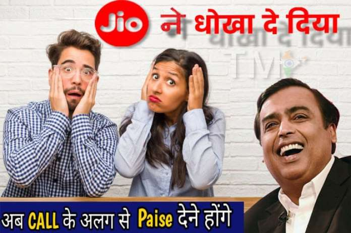 jio-call-not-free-now