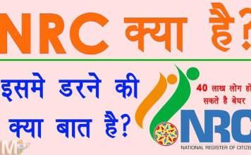 nrc-kya-hai-hindi