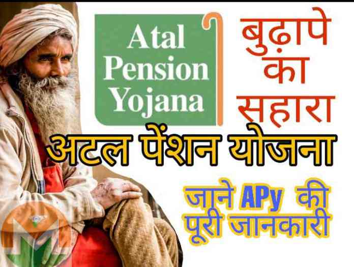Atal Pension Yojana क्या है ? APY Full Details In Hindi.