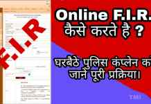 Online FIR