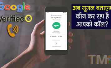 Google-Verified-Calls-in-Google-Phone-App-hindi