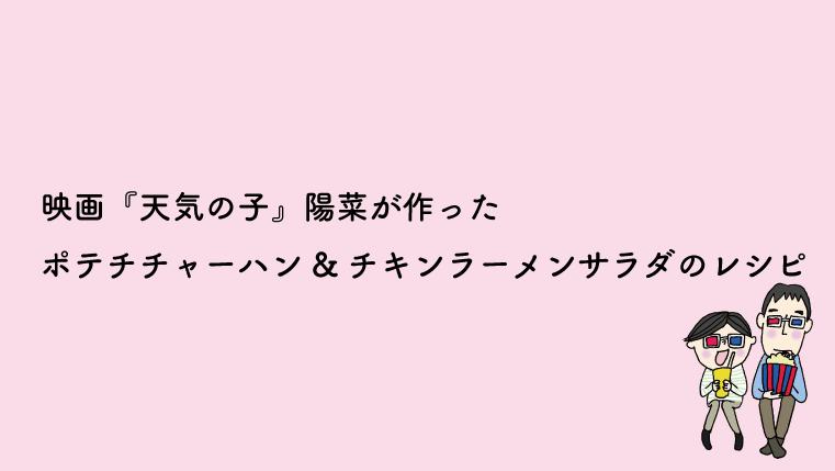 天気の子 陽菜 レシピ