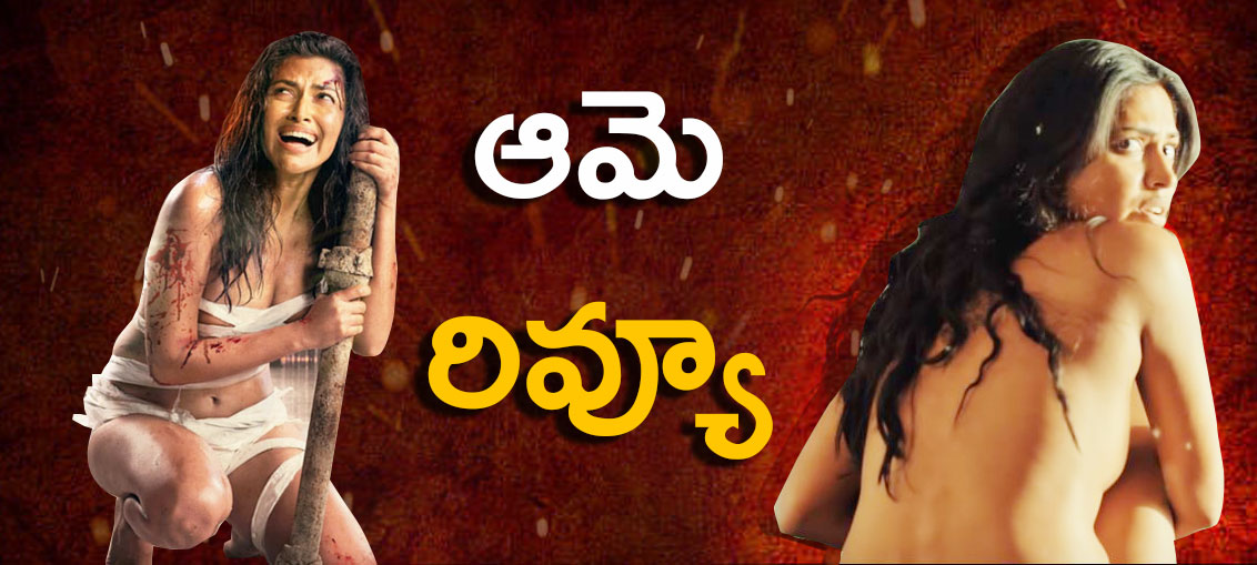 Actress Amala Paul Aame Movie Review