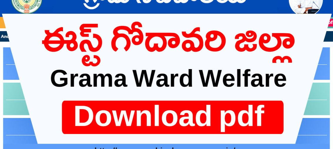 Grama Ward Welfare and Education Assistant East Godavari