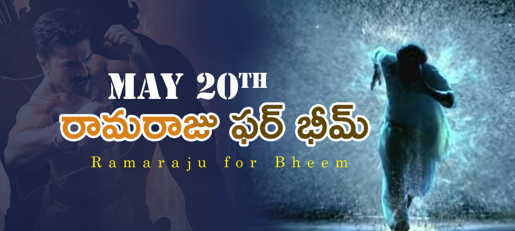 Bheem Teaser Releasing on May 20th
