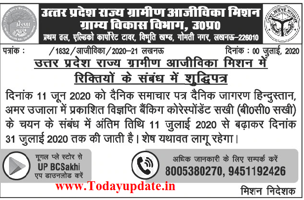 UP BC Sakhi Recruitment 2020 Uttar Pradesh Banking Correspondent Sakhi Vacancy Jobs 2020 UPSRLM BCSakhi Apply Online Form 2020 Uttar Pradesh BC Sakhi 58000 Posts 2020 उत्तर प्रदेश राज्य ग्रामीण आजीविका मिशन में रिक्तियां UP Bank Sakhi Jobs Last Date 31 July 2020