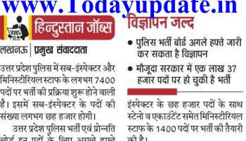 UP Police Ministerial ub Inspector, Steno, Accountant Staff Recruitment 2020