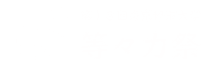 第13回東京都市大学 等々力祭