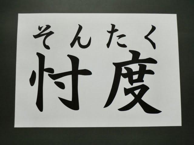 Kanji con caracteres Hiragana