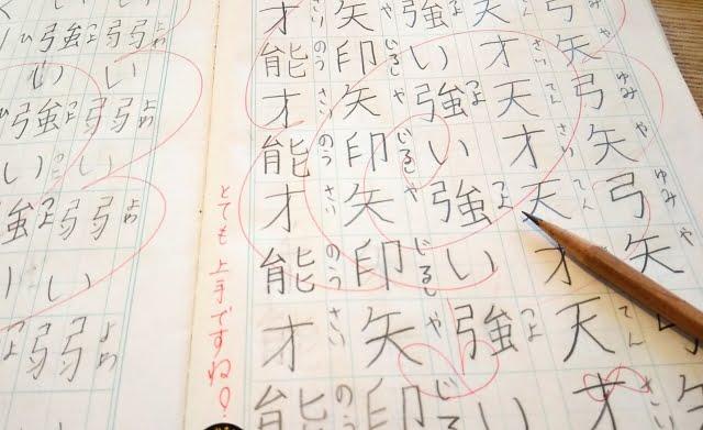 kanji school n5