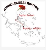 El recorrido de la marcha de Volos a Atenas, con símbolo asociación