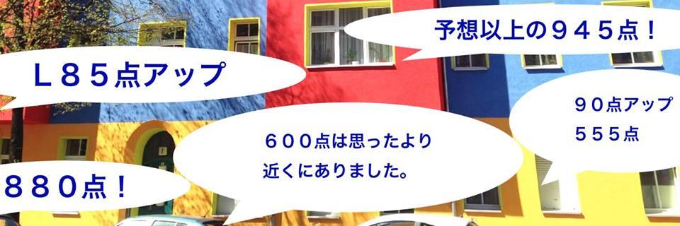 TOEIC研究室メルマガ!英語力もスコアも上昇した30人の物語 ...