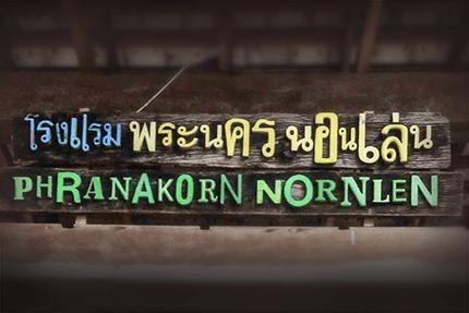phanakorn-430x287-01