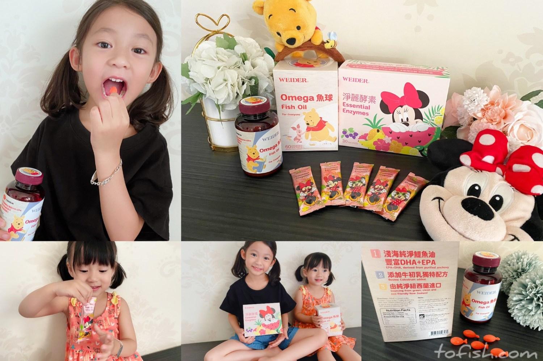 【團購】美國威德WEIDER 全家人的健康食品首選  幫助消化道淨麗酵素 & 兒童頭好壯壯的Omega魚球