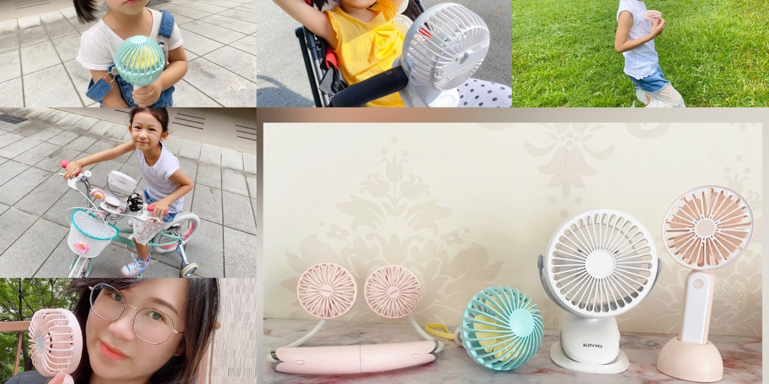 【團購】 KINYO夏日外出必備的隨身USB風扇  可愛手持風扇/多功能夾扇/頸掛分享扇