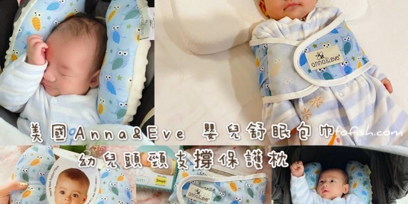 【育兒好物】給寶寶安穩睡眠 美國 Anna&Eve 嬰兒防驚跳舒眠包巾肚圍  / 保護寶寶頸部 Anna&Eve 幼兒頭頸支撐保護枕