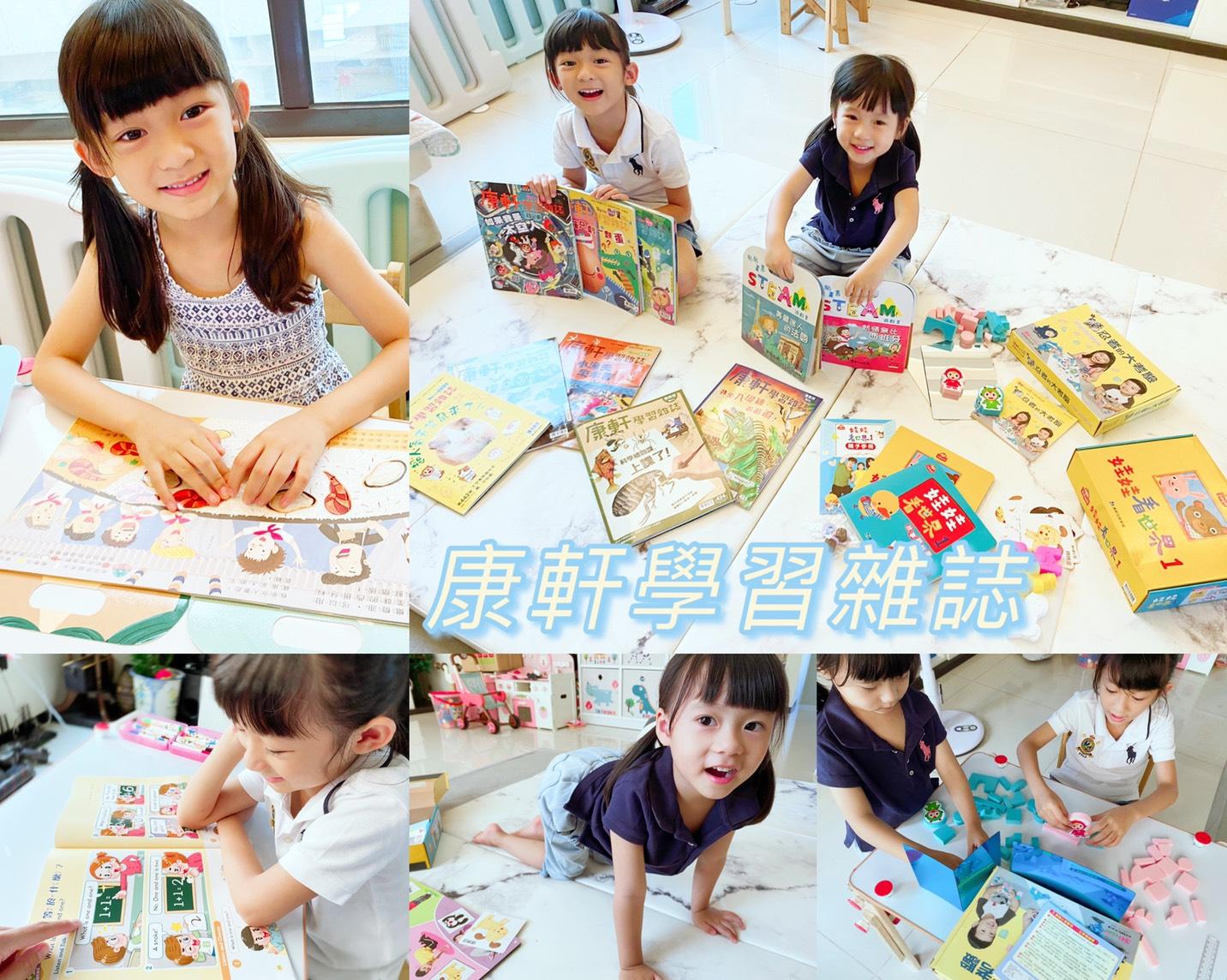 【團購】學齡前/初階/進階  康軒學習雜誌系列  最棒的蒙特梭利兒童書籍教材