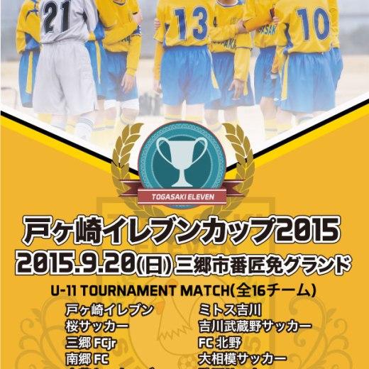 20150920戸ヶ崎イレブンカップ